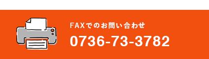 FAXからのお問い合わせ 0736-73-3782